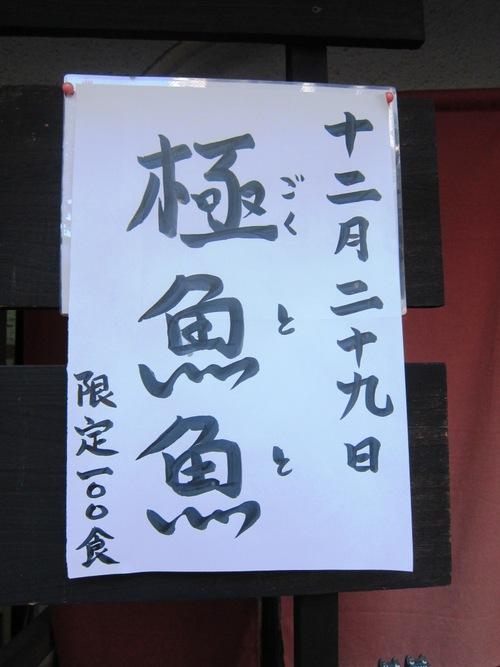 らぁめん 葉月 (雪が谷大塚) 鶏三昧