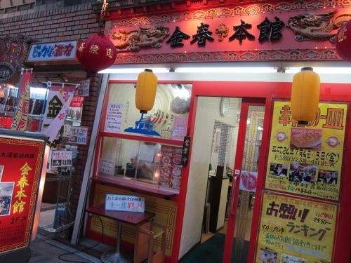蒲田で餃子食った日