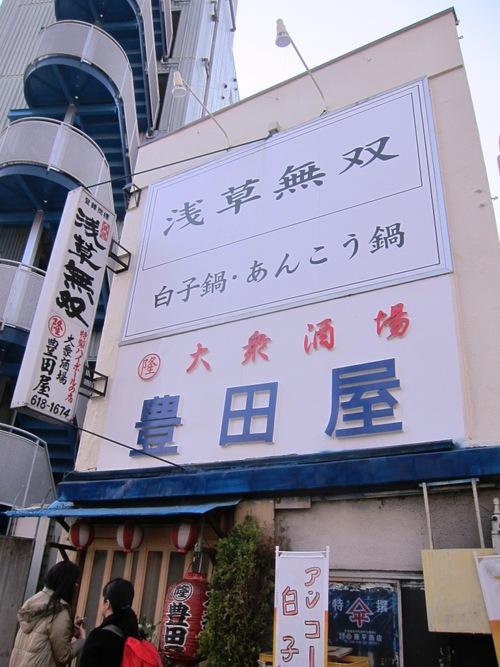 豊田屋 (平井) 東京下町四大冬の鍋(修正前)