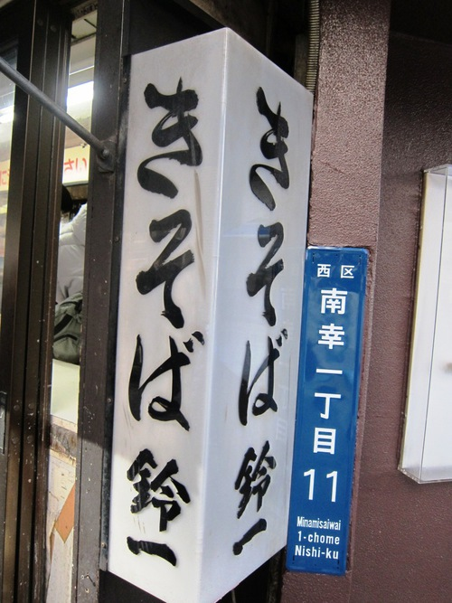 鈴一 (横浜) ちくそ