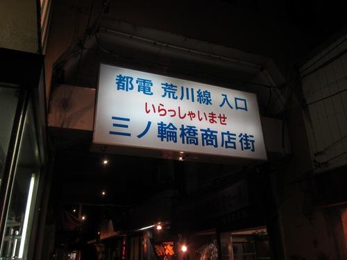 長寿庵 (三ノ輪橋) 月見