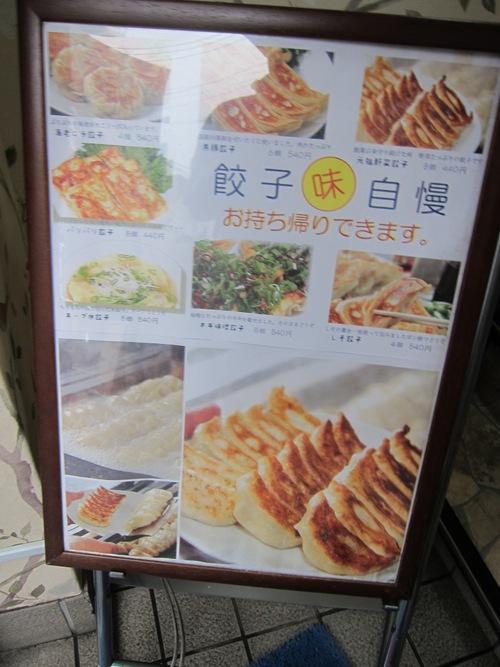 天鴻餃子房 (神保町) 餃子