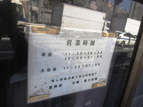 らーめん髭 (平和島) ラーメンヤサイオオメ