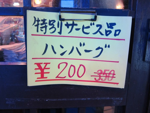 鳥万本店 (蒲田) ナポ