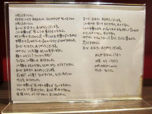麺屋7.5Hz (虎ノ門) 中華そば中盛