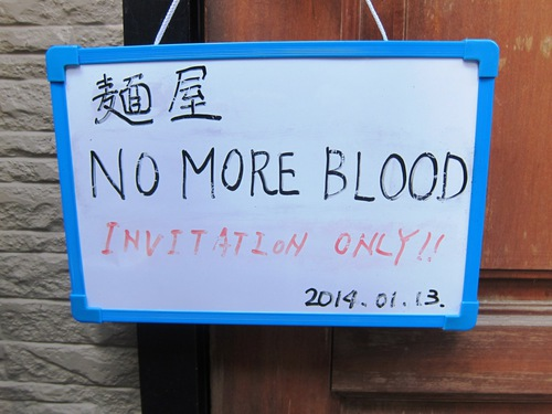 NO MORE BLOOD (Ab Und Zu) オレ州べん店