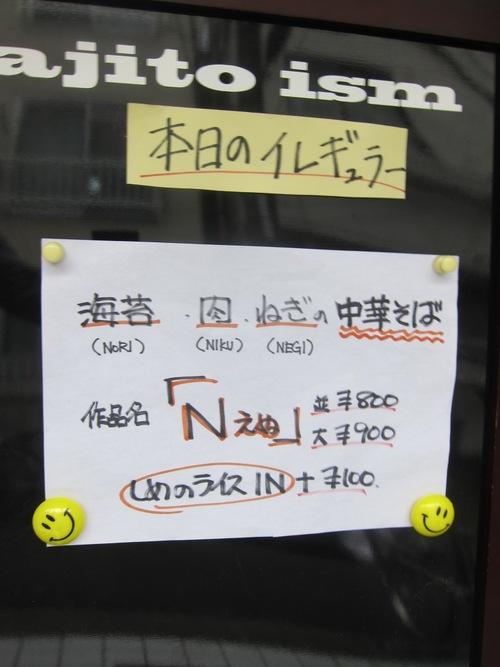 ajito ism (大井町) Nえぬ