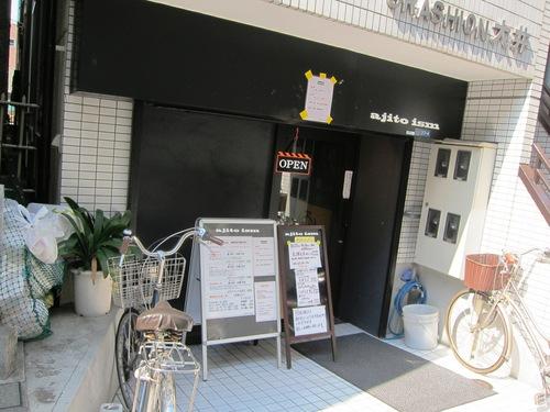 ajito ism (大井町) にぼとま