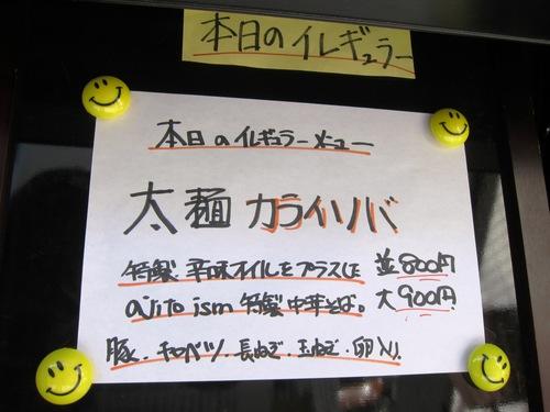ajito ism (大井町) カルボナーら