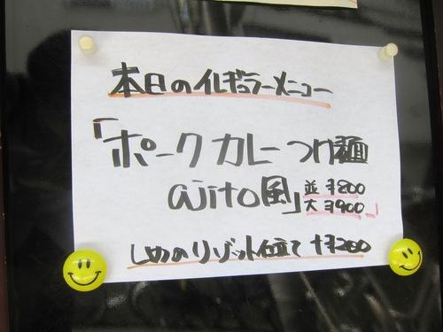 ajito ism (大井町) ポークカレーつけ麺ajito風