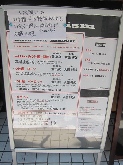 ajito ism (大井町) ペペロッソ