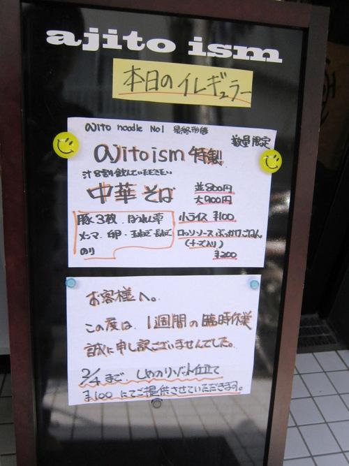 ajito ism (大井町) ajito ism特製 中華そば