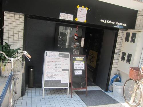 ajito ism (大井町) 中華そば