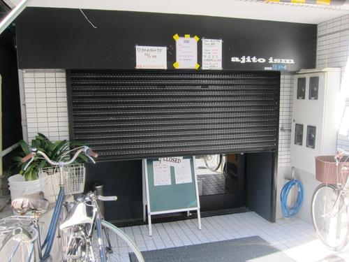 ajito ism (大井町) ピザソバ祭り