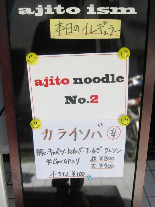 ajito ism (大井町) 年内最終営業