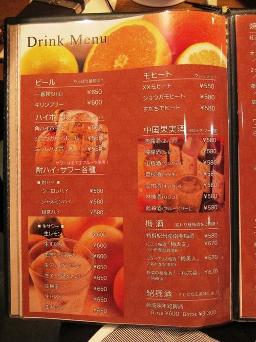Xin Xian (中目黒) 野菜しゃぶしゃぶ