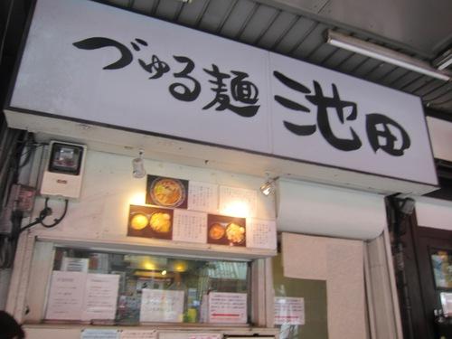 づゅる麺池田 (目黒) グレープフルーツの冷やしトムヤム麺
