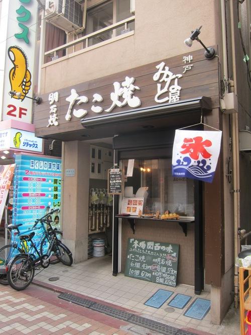 神戸みなと屋 (笹塚) 生よもぎミルク