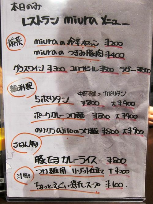 レストランmiura (大井町) 本日だけの限定