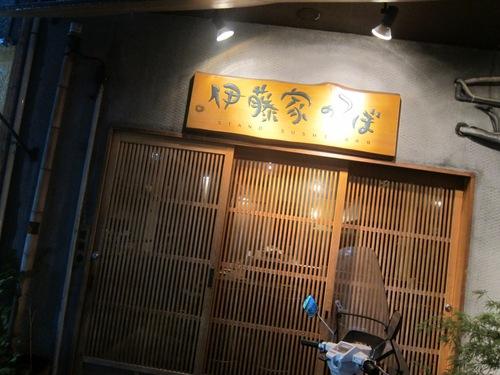 伊藤家のつぼ STAND SUSHI BAR (八丁堀) でつ!