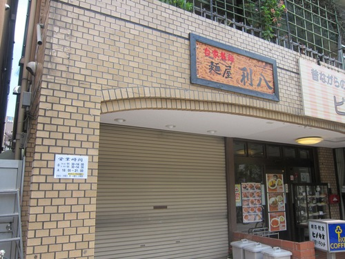 自家製麺 麺屋 利八 (川崎) 未