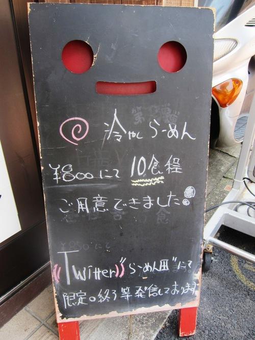 らーめん田 DEN (西大井) 冷やしらーめん