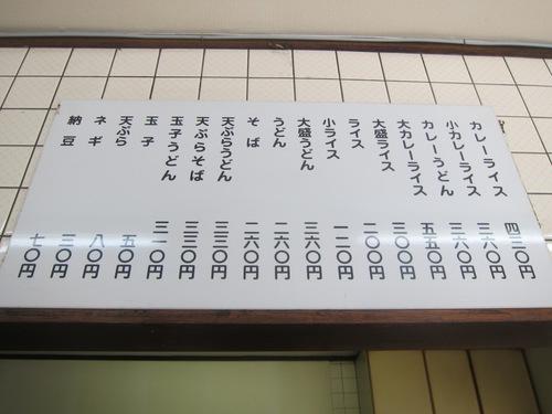 高田うどん (京急川崎) カレう
