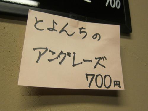 神戸みなと屋 (笹塚) アングレーズとティラミス