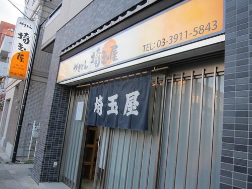 千石寿司 (東十条) 埼玉からの嵐