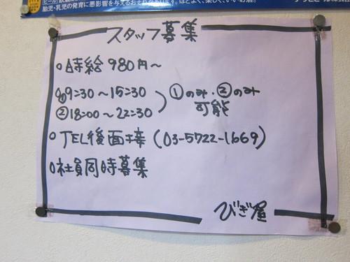 麺処 びぎ屋 (学芸大学) 秋刀魚節薫る白醤油ら〜めん