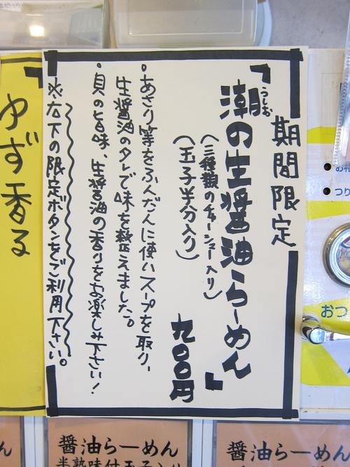麺処 びぎ屋 (学芸大学) 潮の生醤油らーめん