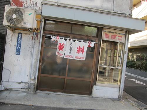 光楽亭 (大森) タマゴ入り肉シヨーガヤキ+ライス(小)