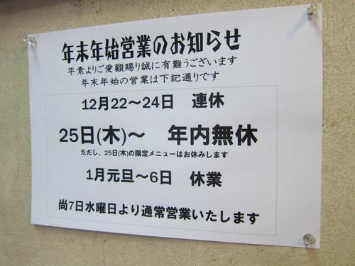 らぁめん 葉月 (雪が谷大塚) 濃厚スタミナどかん!