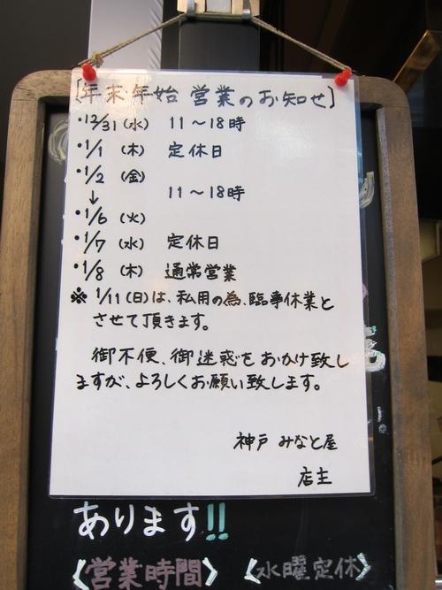 神戸みなと屋 (笹塚) いちごとピスタチオ