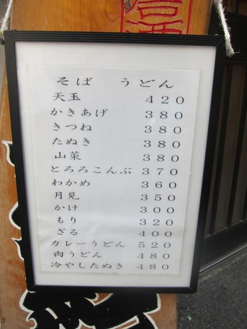 彩彩 (大井町) た玉そ