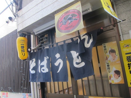 彩彩 (大井町) かき味玉そ