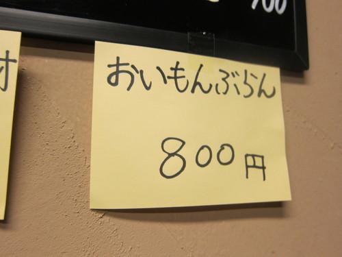 神戸みなと屋 (笹塚) おいもんぶらん