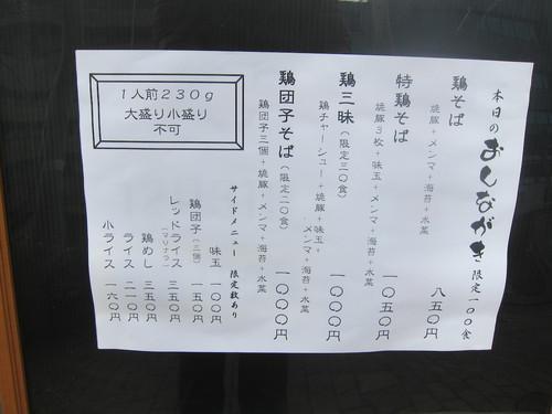 らぁめん 葉月 (雪が谷大塚) 鶏そば2014