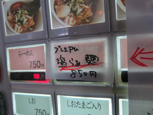 戸越らーめん えにし (戸越銀座) プレミアム塩らぁ麺
