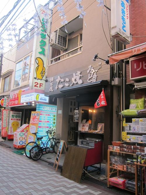 神戸みなと屋 (笹塚) おいもチョコ