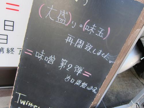 らーめん田 DEN (西大井) 工場鳥(辛味増)
