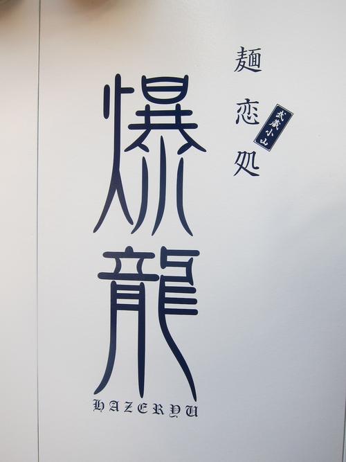 麺恋処 爆龍 (武蔵小山) 中華そば