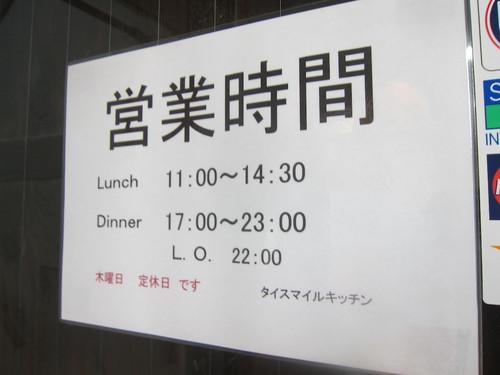 タイスマイルキッチン (大森) ゲンハン・トムシー