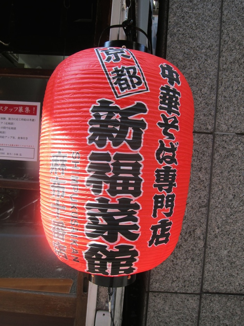 新福菜館 麻布十番店 (麻布十番) ラ肉無ネ多
