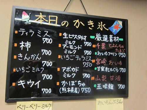 神戸みなと屋 (笹塚) いちごティラミス