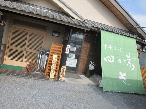 四つ葉 (川島町) 特製四つ葉そば