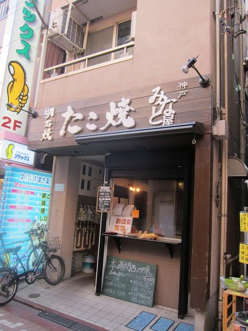 神戸みなと屋 (笹塚) ベリーベリーミルク