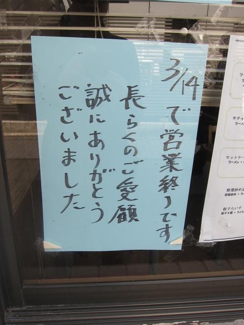 一冨士 (大井町) 半チャンラーメン