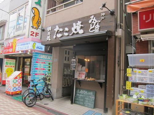 神戸みなと屋 (笹塚) いちごミルク