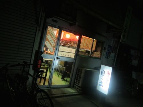 日の出食堂 (荏原中延) 呑み②
